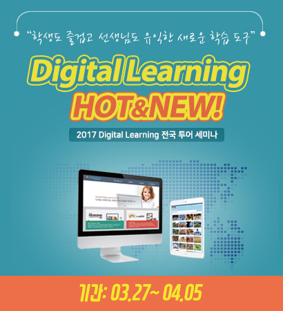 Digital Learning Hot&New